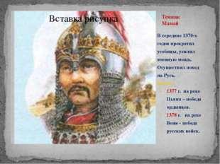Темник Мамай В середине 1370-х годов прекратил усобицы, усилил военную мощь.