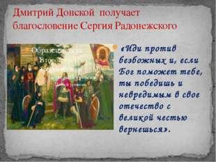 Дмитрий Донской получает благословение Сергия Радонежского «Иди против безбож