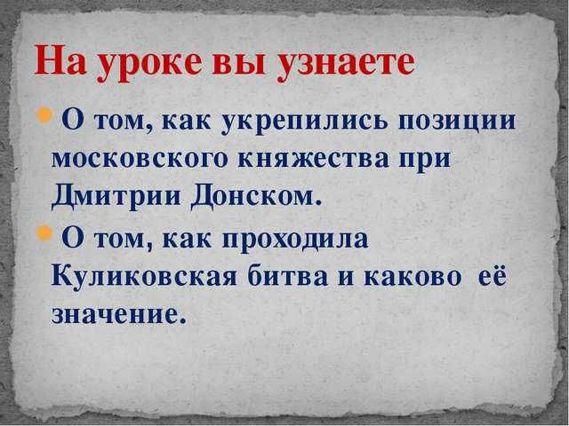 О том, как укрепились позиции московского княжества при Дмитрии Донском. О то...