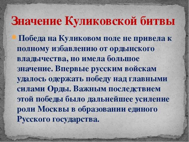 Победа на Куликовом поле не привела к полному избавлению от ордынского владыч...