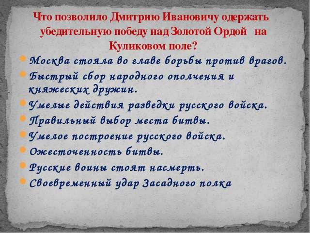 Москва стояла во главе борьбы против врагов. Быстрый сбор народного ополчения...
