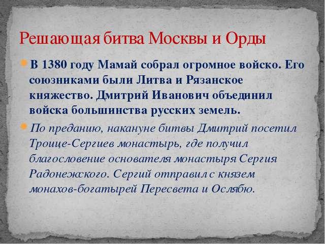 В 1380 году Мамай собрал огромное войско. Его союзниками были Литва и Рязанск...