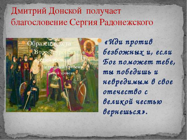Дмитрий Донской получает благословение Сергия Радонежского «Иди против безбож...