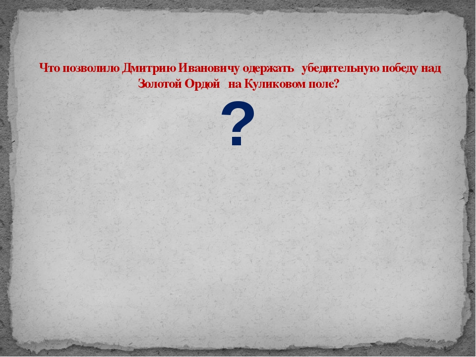 Что позволило Дмитрию Ивановичу одержать убедительную победу над Золотой Орд...