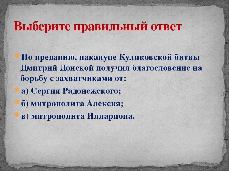По преданию, накануне Куликовской битвы Дмитрий Донской получил благословени...