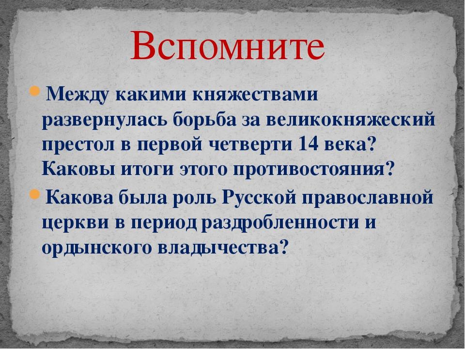 Между какими княжествами развернулась борьба за великокняжеский престол в пер...