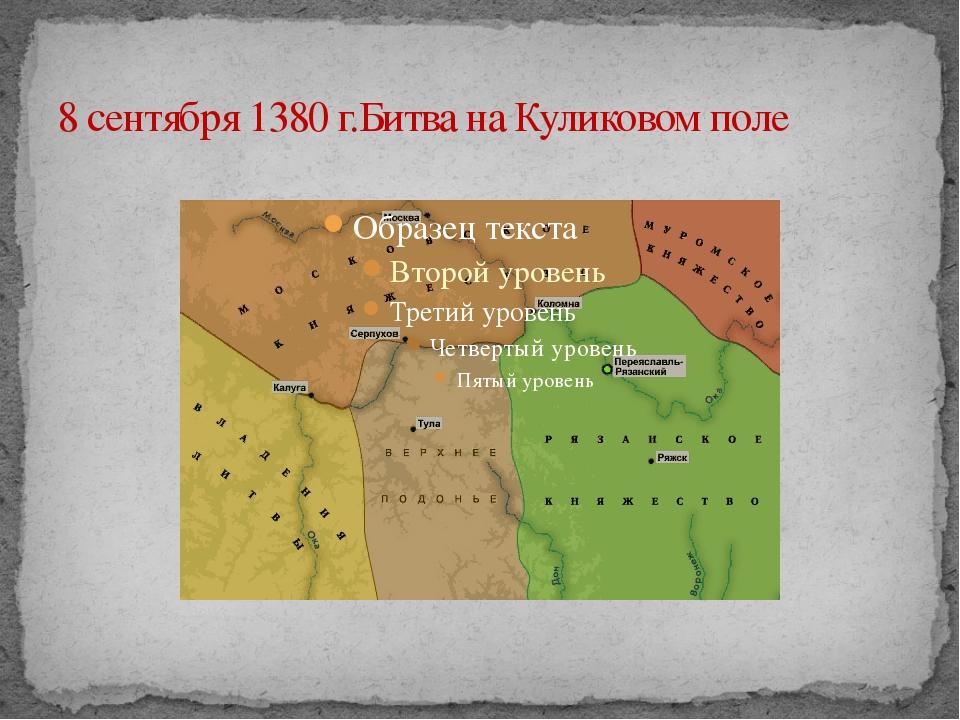 8 сентября 1380 г.Битва на Куликовом поле