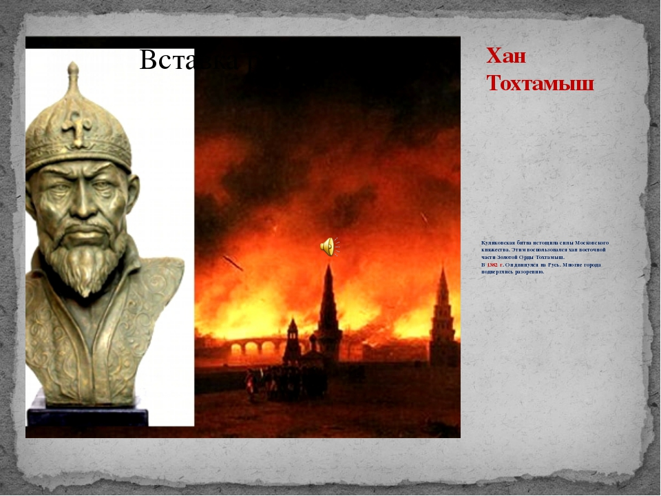 Хан Тохтамыш Куликовская битва истощила силы Московского княжества. Этим восп...