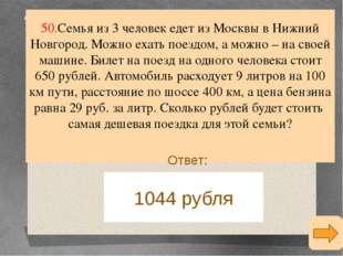 40. Интернет-провайдер (компания, оказывающая услуги по подключению к сети И