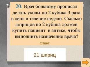 10. Летом 1 кг клубники стоит 80 рублей. Мама купила 3 кг 500 г клубники. Ск