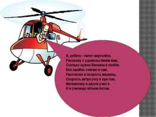 Я, ребята – пилот вертолёта, Расскажу с удовольствием вам, Сколько нужно бен