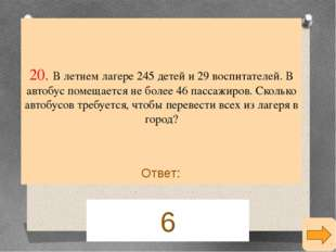 10. На счете мобильного телефона у Маши было 53 рубля, а после разговора с Л