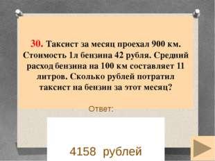 20. На счете Сашиного мобильного телефона было 84 рубля, а после разговора с