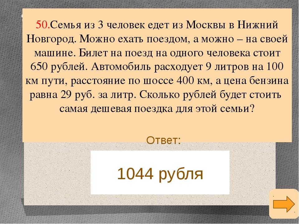 40. Интернет-провайдер (компания, оказывающая услуги по подключению к сети И...
