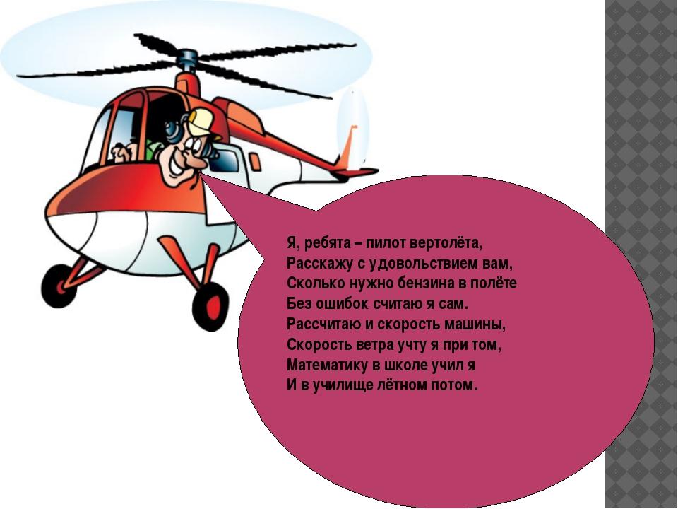 Я, ребята – пилот вертолёта, Расскажу с удовольствием вам, Сколько нужно бен...