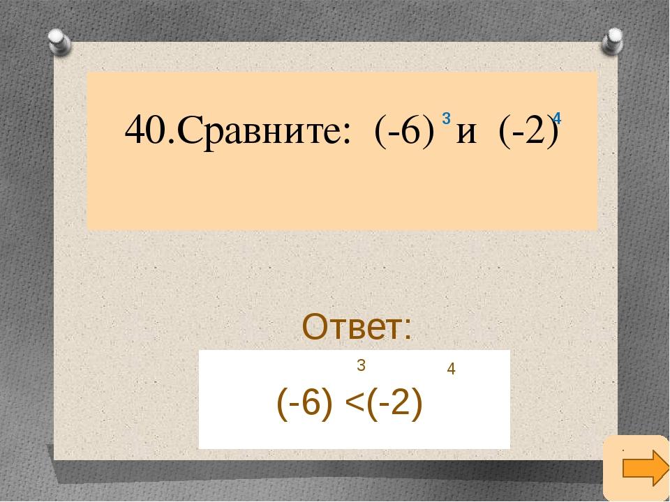 1. Нам без математики нельзя, Математика для нас важна – Делает нас сильным...