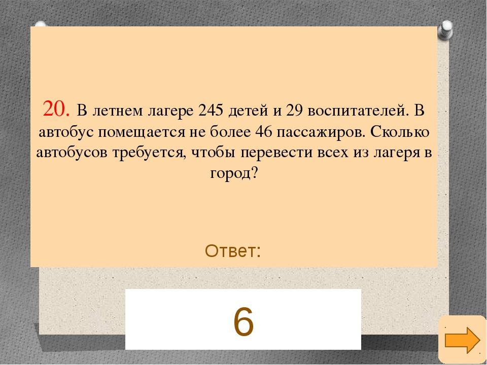 10. На счете мобильного телефона у Маши было 53 рубля, а после разговора с Л...