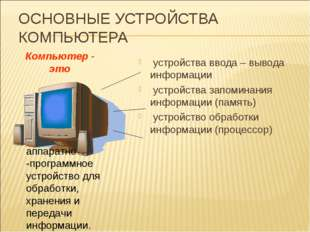 ОСНОВНЫЕ УСТРОЙСТВА КОМПЬЮТЕРА устройства ввода – вывода информации устройств