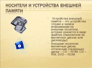 Устройства внешней памяти – это устройства чтения и записи информации на вне