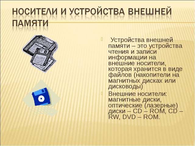 Устройства внешней памяти – это устройства чтения и записи информации на вне...
