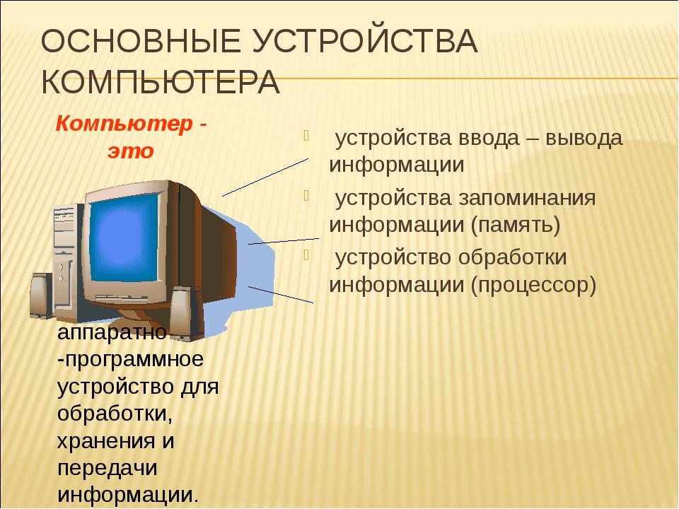 ОСНОВНЫЕ УСТРОЙСТВА КОМПЬЮТЕРА устройства ввода – вывода информации устройств...