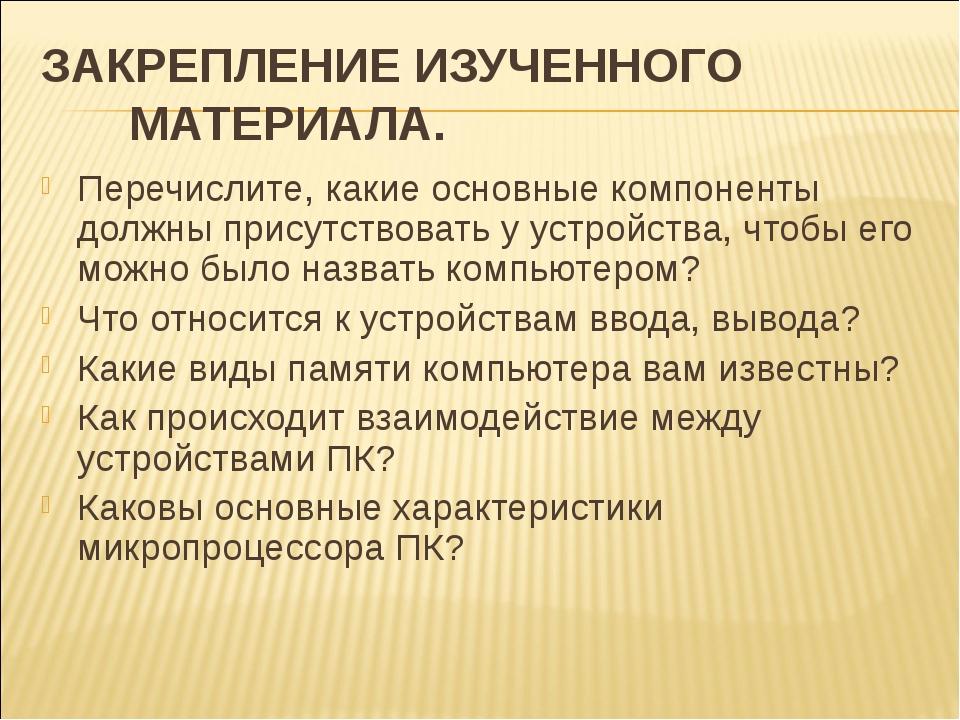 ЗАКРЕПЛЕНИЕ ИЗУЧЕННОГО МАТЕРИАЛА. Перечислите, какие основные компоненты долж...