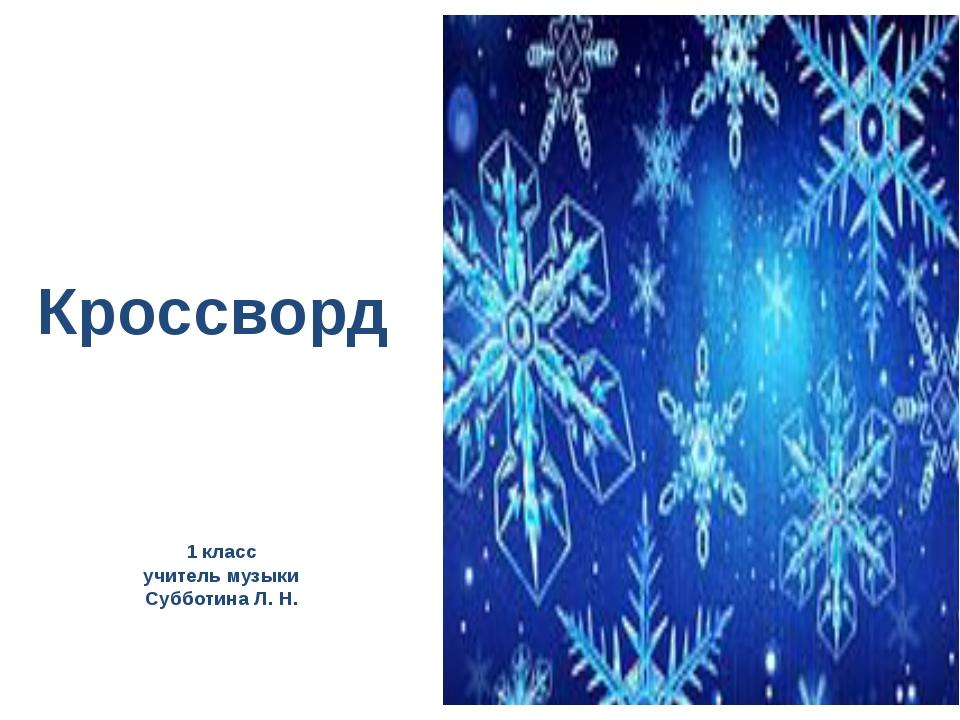 Кроссворд 1 класс учитель музыки Субботина Л. Н.