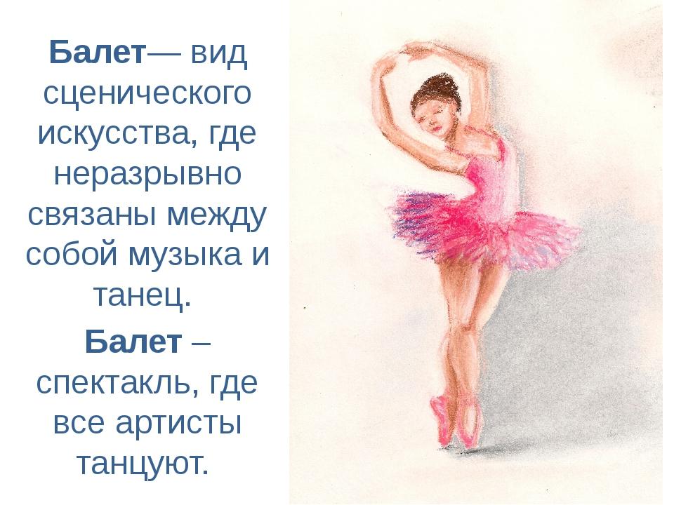 Балет— вид сценического искусства, где неразрывно связаны между собой музыка...