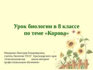 Урок биологии в 8 классе по теме «Корова» Макаренко Виктория Владимировна, уч