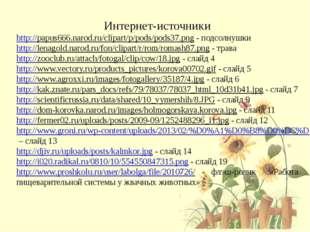 Интернет-источники http://papus666.narod.ru/clipart/p/pods/pods37.png - подс