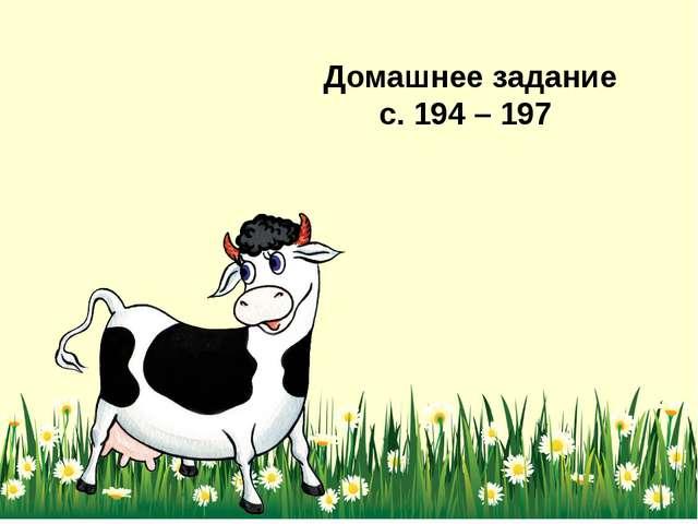 Домашнее задание с. 194 – 197