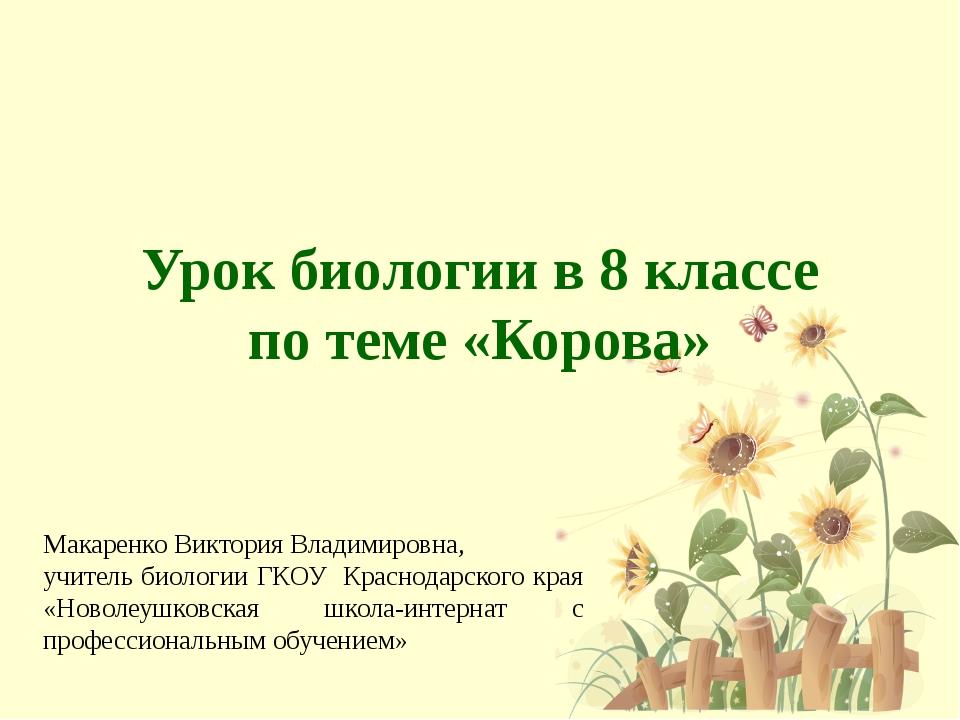 Урок биологии в 8 классе по теме «Корова» Макаренко Виктория Владимировна, уч...