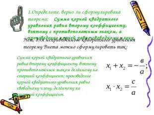 1.Определите, верно ли сформулирована теорема: Сумма корней квадратного уравн