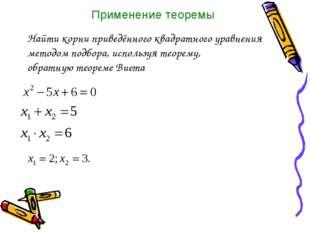Применение теоремы Найти корни приведённого квадратного уравнения методом под