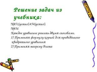Решение задач из учебника: №451(устно),454(устно), №456 Каждое уравнение реши