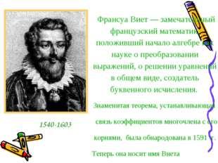 1540-1603 Франсуа Виет — замечательный французский математик, положивший нач