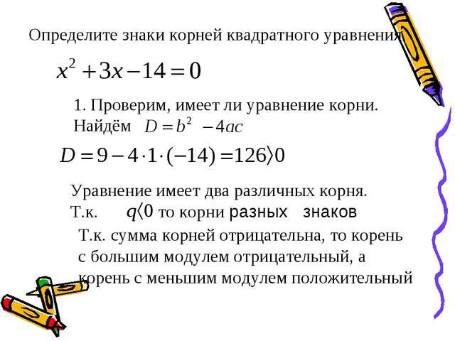Определите знаки корней квадратного уравнения Проверим, имеет ли уравнение ко...
