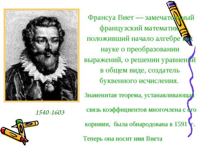1540-1603 Франсуа Виет — замечательный французский математик, положивший нач...