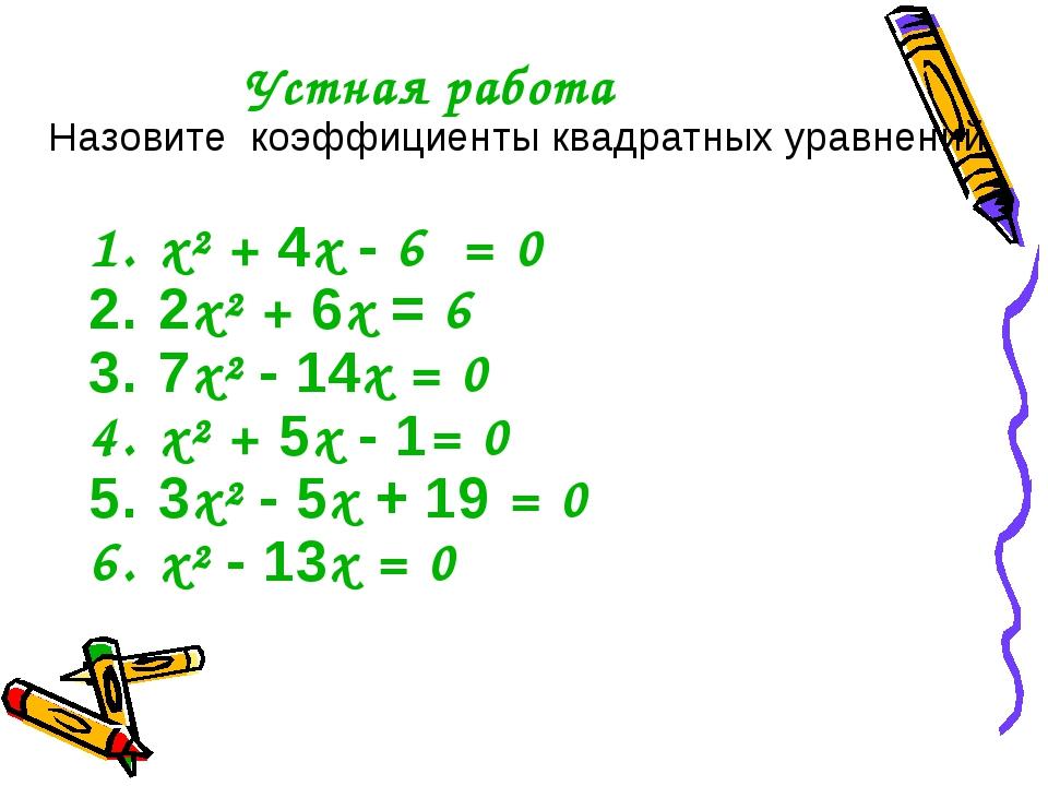 Устная работа x² + 4x - 6 = 0 2x² + 6x = 6 7x² - 14x = 0 x² + 5x - 1= 0 3x² -...