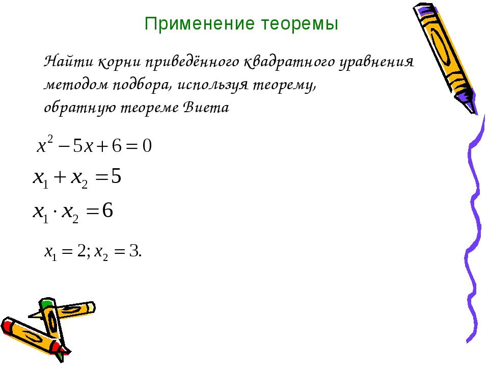 Применение теоремы Найти корни приведённого квадратного уравнения методом под...