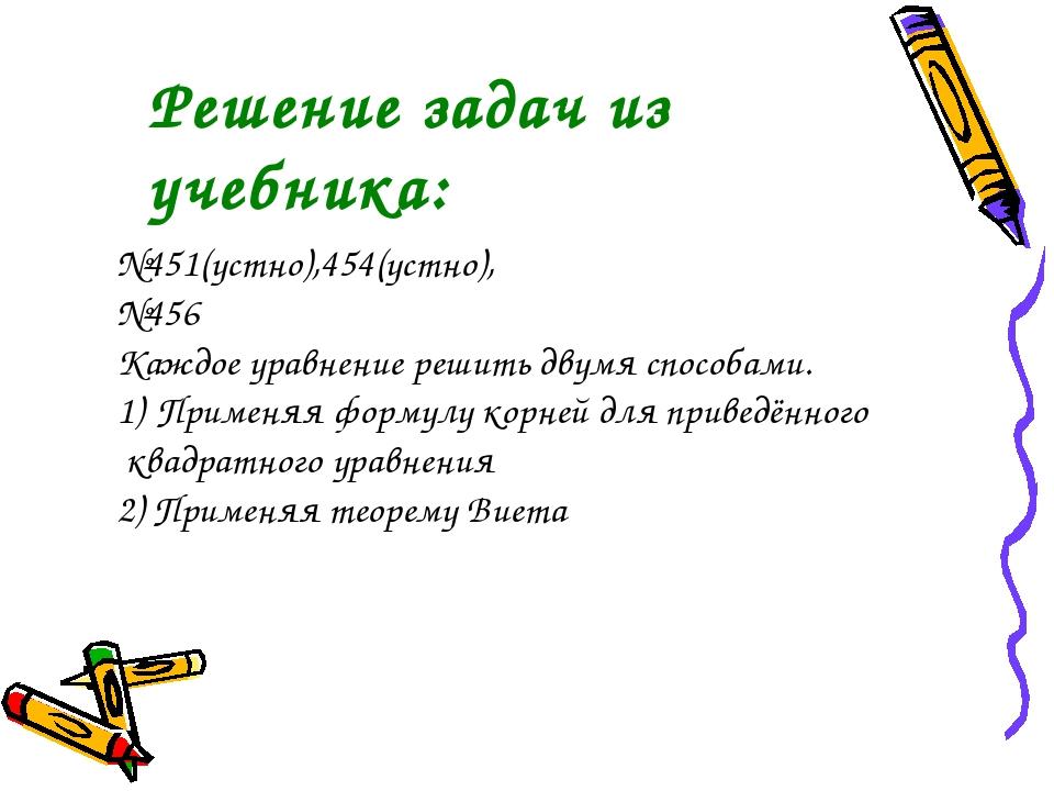 Решение задач из учебника: №451(устно),454(устно), №456 Каждое уравнение реши...