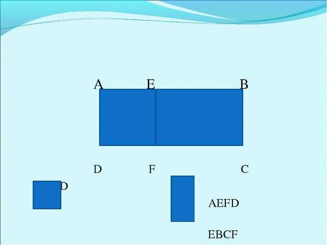 А Е В D F C AEFD AEFD EBCF ABCD