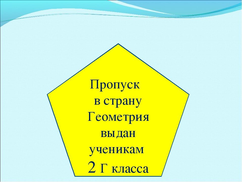Пропуск в страну Геометрия выдан ученикам 2 Г класса
