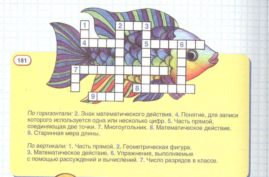 класс математике решебник 5 по кроссвордов