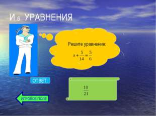 К 9 ПРИМЕР ИГРОВОЕ ПОЛЕ ОТВЕТ: Длина прямоугольника 7,8 см, а ширина в 3 раза
