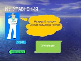 И 8 ПРИМЕР ИГРОВОЕ ПОЛЕ ОТВЕТ: В аквариум, длина которого 0,75 м, ширина 0,4