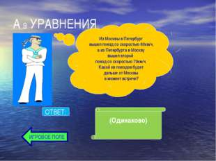 Ж 4 ПРИМЕР ИГРОВОЕ ПОЛЕ ОТВЕТ: Выразите в тоннах 6 ц 15 кг. Выразите в тоннах