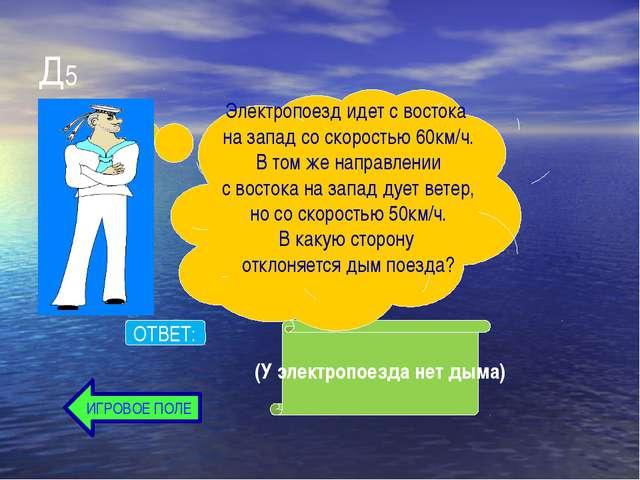 Г 3 ПРИМЕР ИГРОВОЕ ПОЛЕ ОТВЕТ: 50 Найти 25 процентов от 400.