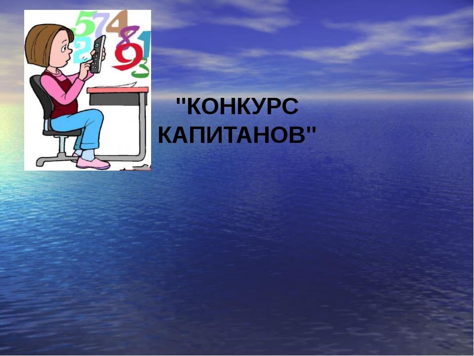 """КОНКУРС КАПИТАНОВ"" ..."