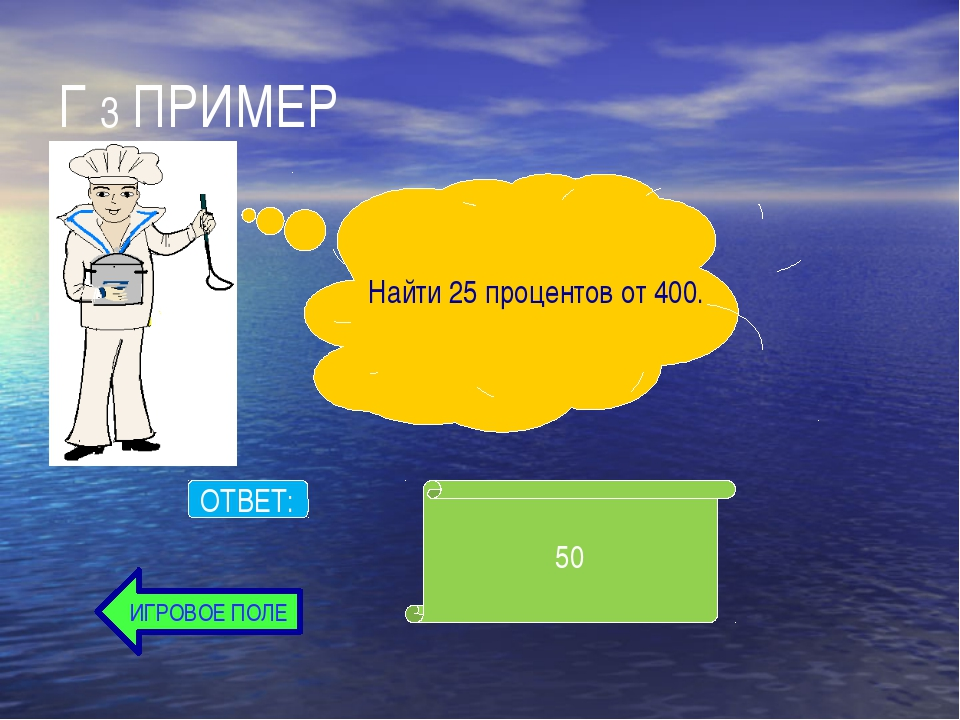 """ЭРУДИТ"""